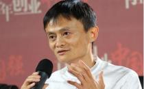 马云:阿里希望成为中国的国家企业