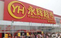 永辉微店本月上线 去年签约未开店达159家