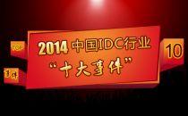 2014年中国IDC行业十大事件