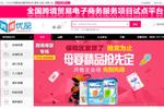 西南母婴电商添活力:特卖网跨境优品上线