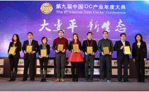 2014年度中国IDC产业年度评选结果揭晓