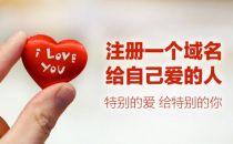 """苍井空看上域名后缀"""".我爱你"""""""