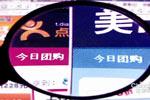 团购网站纷纷冲刺IPO:美团大众点评互殴
