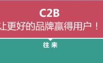 """买卖平衡的""""往来""""理念开启C2B模式新时代"""