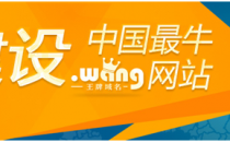 .wang域名补贴站长创业赢iphone6