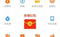 支付宝钱包新版本近日上线:推出红包功能