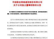 中国联通独董张英海因个人原因辞职
