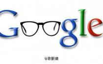 """谷歌高层确认谷歌眼镜项目暂停 仍鼓励开发者""""有所作为"""""""