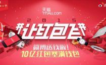 """2015微博""""让红包飞""""上线 8小时送出549万个红包"""