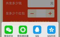 支付宝红包新增微信及QQ入口
