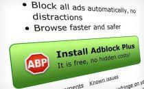 避免广告被屏蔽 谷歌亚马逊付给Adblock买路钱