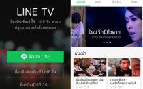即时通讯应用Line推出Line TV 泰国成全球首发地