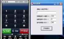 """市民手机被恶意设置""""呼死你"""" 1天近千个电话"""