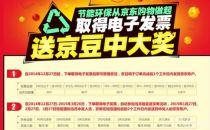 成本压力促电商试水 京东电子发票量首超纸质