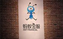 阿里与蚂蚁金服重组 蚂蚁金服成支付宝母公司