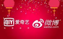 """微博与爱奇艺合作 打造一站式""""跨网互动"""""""