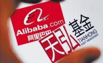 天弘基金增资扩股落定 阿里巴巴集团控股占51%