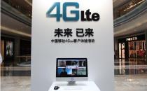 中移动向虚拟运营商开放4G转售业务