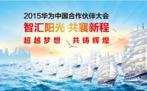 2015华为中国合作伙伴大会将启 商业分论坛精彩纷呈
