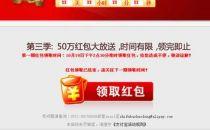 """红包收官战:支付宝""""口令通""""开启全新广告时代"""