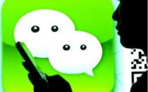 微信支付安全性存疑 社交思路是最大bug