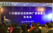 首部《中国移动互联网广告标准》发布