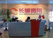 长城宽带网络服务公司肇庆分公司违法被处罚60万