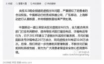 中国移动回应虚假主叫问题:坚决反对 严肃处理