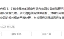 中国联通回应实名制管理问题:分公司已连夜调查