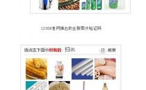 12306官网推出全新图片验证码 抢票软件将失效