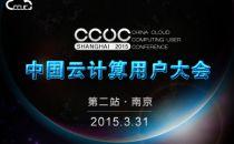 CCUC2015上海站南京站议程大起底