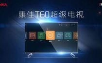 康佳银河联合推T60超级电视 引入腾讯内容服务