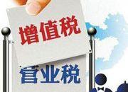 """中国电信:""""营改增""""影响收入约3%"""