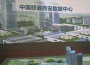 中国联通西安数据中心正式运营