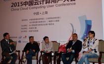 CCUC2015上海站圆桌对话:大话云计算