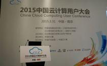 CCUC2015 南京站最新前线精彩花絮