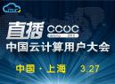 第二届中国云计算用户大会(CCUC2015) 上海站直播专题