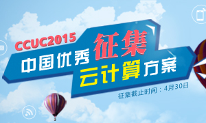 """CCUC2015""""中国优秀云计算方案""""征集开启"""