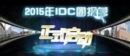 2015年中国IDC圈探营正式启动
