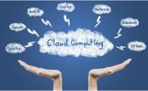 云计算发展已经是产业建设的核心
