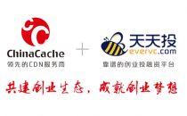 蓝汛ChinaCache与天天投携手助力初创企业成长