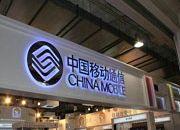 中国移动通报2起违规案件 3干部遭处分
