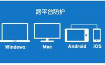 趋势科技全新升级PC-cillin 2015云安全软件