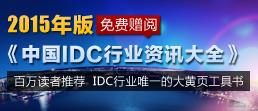2015年版《IDC大全》免费赠阅