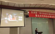 锐捷网络创新解决方案助力京津冀一体化轨道交通协同发展