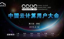 CCUC2015深圳站开幕在即 直击最新精彩议程