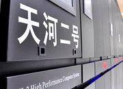 美国禁止向中国出口与超级计算机有关技术