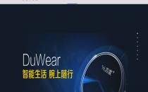 百度Duwear官网上线 正式推出自研智能手表系统