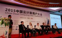 CCUC 2015深圳站圆桌对话:智慧云计算