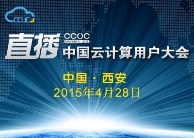 第二届中国云计算用户大会直播专题